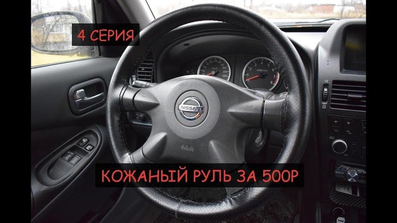 КОЖАНЫЙ РУЛЬ ЗА 500 \ Кожаная оплетка с AliExpress