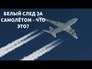 Почему самолёты оставляют белый след в небе