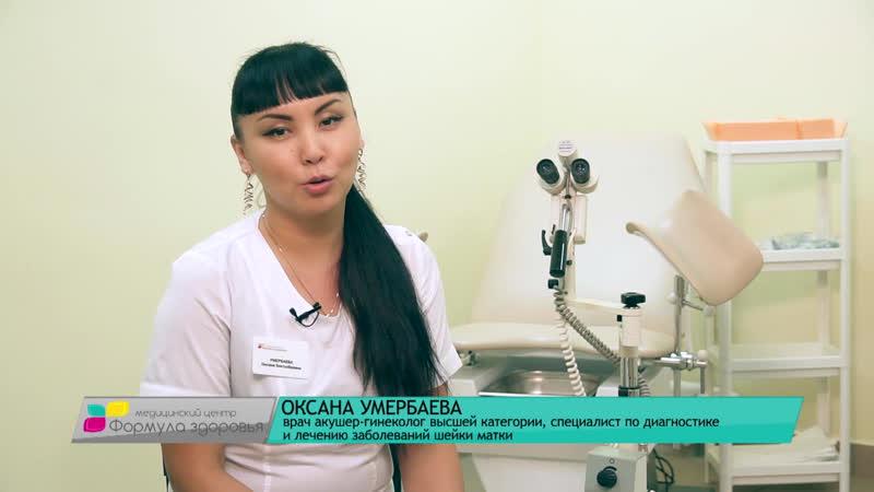 Оксана Умербаева - Обследование эрозии шейки матки