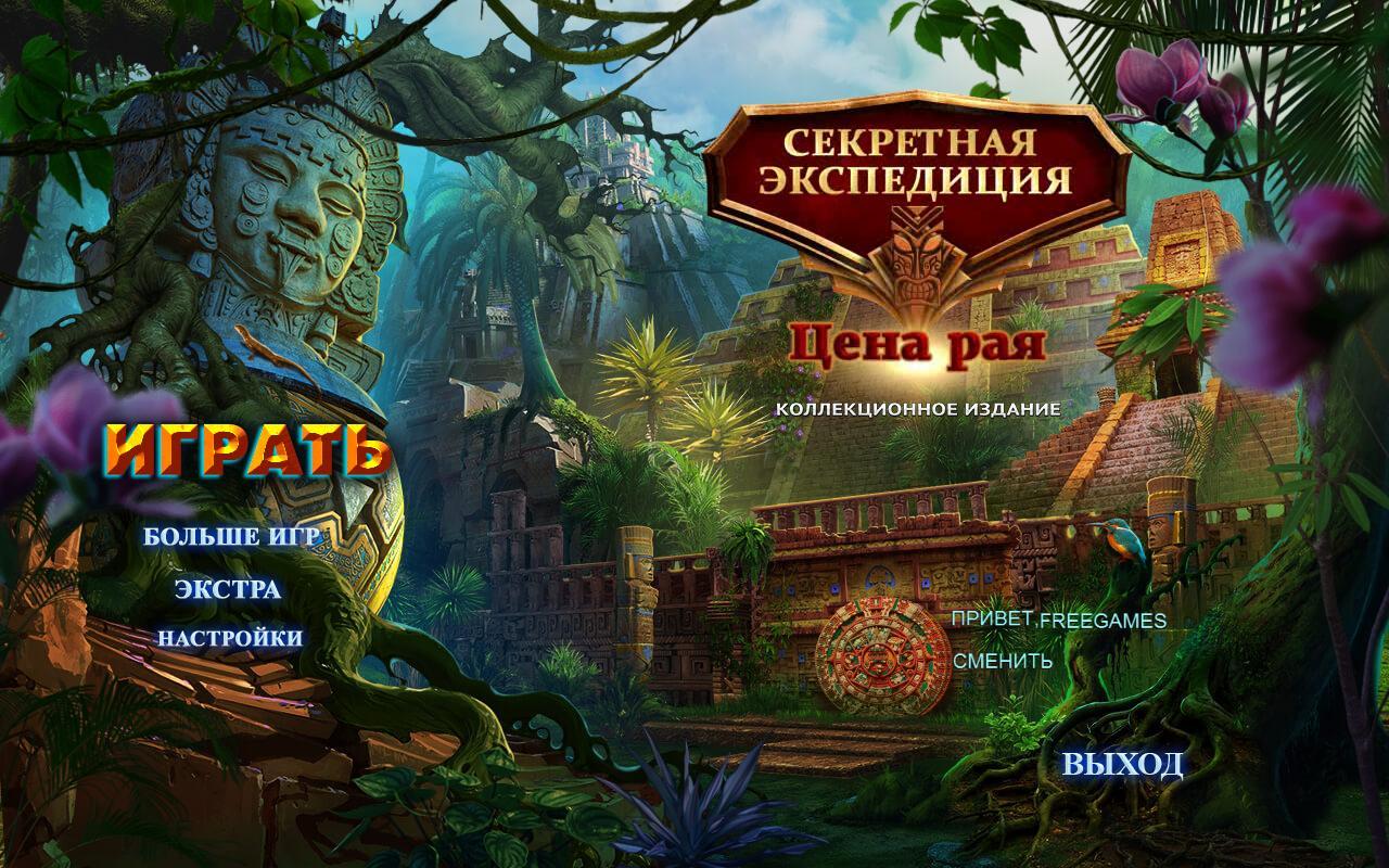 Секретная экспедиция 19: Цена рая. Коллекционное издание | Hidden Expedition 19: The Price of Paradise CE (Rus)
