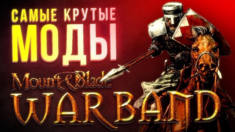 САМЫЕ КРУТЫЕ МОДЫ Mount and Blade: Warband Часть 4