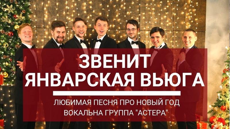 Лучшая новогодняя песня / ЗВЕНИТ ЯНВАРСКАЯ ВЬЮГА/ ASTERA - SHOW VOCAL BAND
