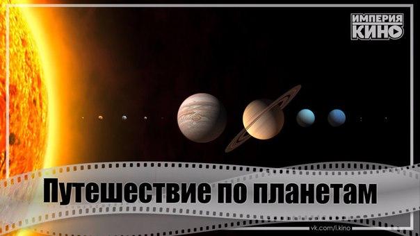 Захватывающая экскурсия по нашей Солнечной системе от чудовищных гор Марса до сверкающих колец Сатурна.
