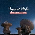 MainstreaM One альбом Чужое небо