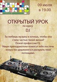 9 июля - DJ Открытый урок & Мастер-класс