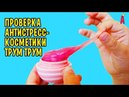 Косметика антистресс от Трум Трум / Игрушки антистресс / Проверка рецептов