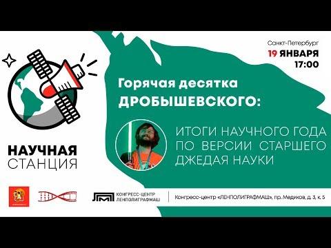 Горячая десятка Дробышевского Научная Станция в СПб