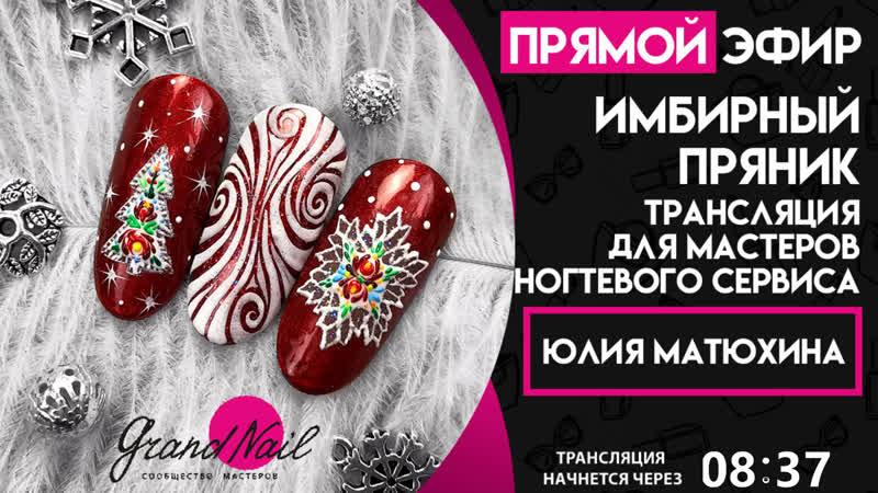 Новогодний Дизайн Ногтей Имбирный Пряник Эфир Юлии Матюхиной