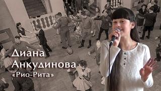 Рио-Рита. Диана Анкудинова