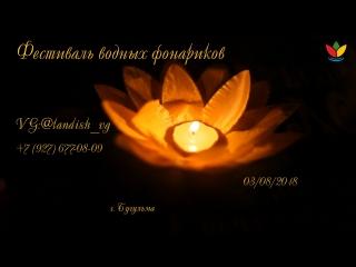 Фестиваль водных фонариков 2018  Бугульма