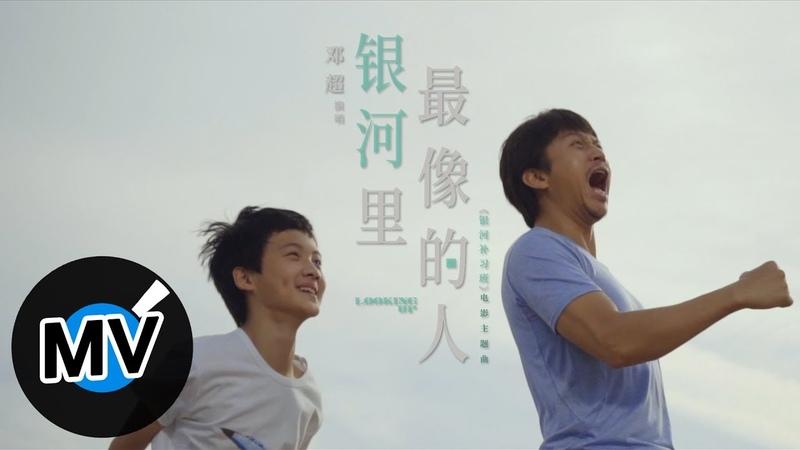Deng Chao 鄧超 - 銀河裡最像的人(官方版MV)- 電影《銀河補習班》主題曲