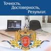 Департамент Судебных Экспертиз(детектор лжи)