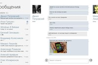 Для пользователей Windows 8 появился полноценный мессенджер Вконтакте