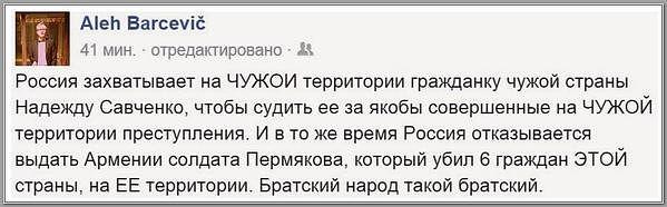 В Следкоме РФ пленных Савченко и Сенцова сравнили с Чикатило - Цензор.НЕТ 8089