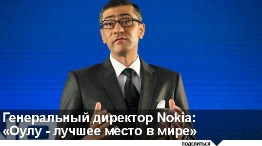 Генеральный директор Nokia: «Оулу является лучшим местом в мире»