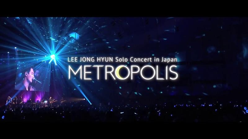181015 Making Digest video DVD/Blu-ray『LEE JONG HYUN Solo Concert in Japan -METROPOLIS- at PACIFICO Yokohama』
