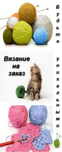 вязание на заказ украина гниколаев вконтакте