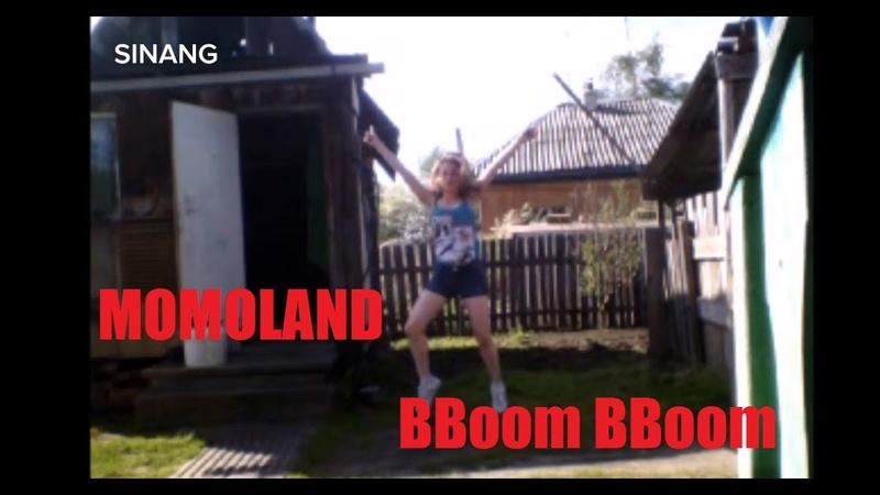 MOMOLAND - BBoom BBoom cover dance SinAng