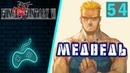 Final Fantasy VI - Прохождение. Часть 54 Сила Медведя спасает ребёнка из Цзена. Сабин снова в строю