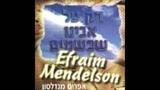 Efraim Mendelson - Rak Al Avinu 2. Keayol
