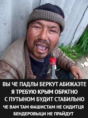 """В Крыму нашли """"бандеровца"""": """"Он в аэропорту взял в руки банан и ботинки у него такие - бандеровские"""" - Цензор.НЕТ 1908"""