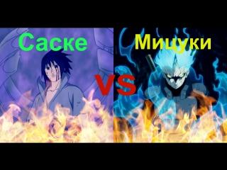 1 тур.10 бой: Саске vs Мицуки.