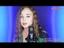 Тимати ft. Егор Крид - Гучи cover by Рита Минеева,красивая милая девушка классно спела кавер,поёмвсети,у девочки талант