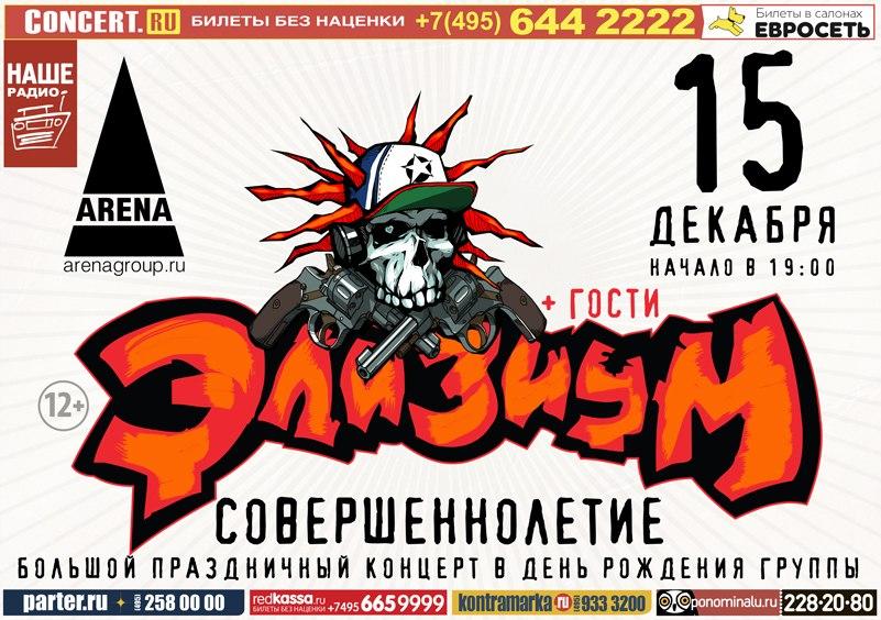 15.12 ЭЛИЗИУМ - ДЕНЬ РОЖДЕНИЯ @ Arena Moscow