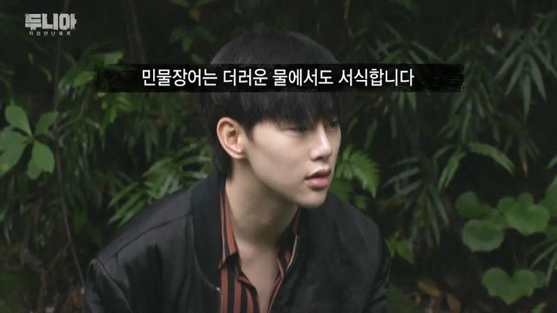 [선공개영상] 처음 만난 세계에서 처음 만난 선후배 유노윤호, 권현빈