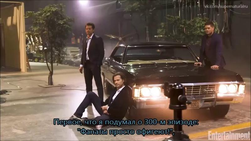 Фотосессия для Entertaiment Weekly в честь 300-го эпизода (рус.суб.)