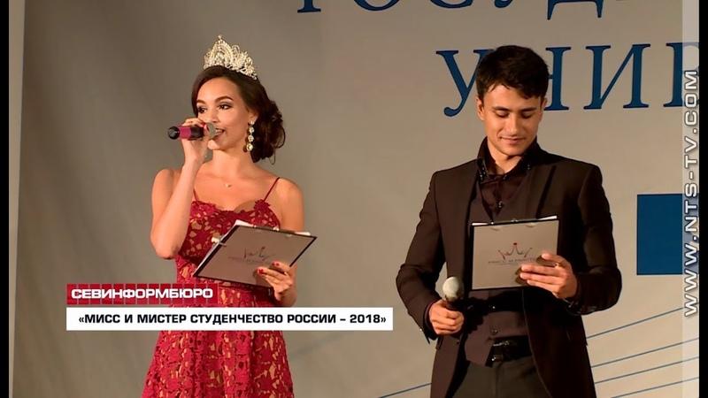 24 09 2018 В Севастополе проходит федеральный этап конкурса Мисс и Мистер Студенчество России