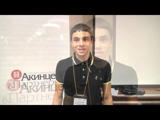 Александр Побережский о Золотом Активе-3