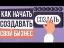 Как начать создавать свой бизнес. Что нужно для начала своего бизнеса. Как начать онлайн бизнес Евгений Гришечкин