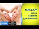 Стопы и ладошки ✋ Развивающий массаж новорожденного детскоездоровье Массаж с пользой ✋