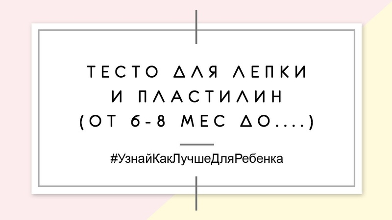 Детский психолог В Паевская Тесто для лепки и пластилин от 6 8 мес до