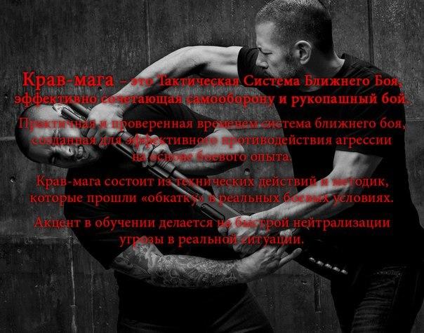 Российский институт «Крав-Мага» Самооборона и