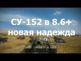 WoT 8.6: гайд по ПТ-САУ СУ-152 -  новая надежда!