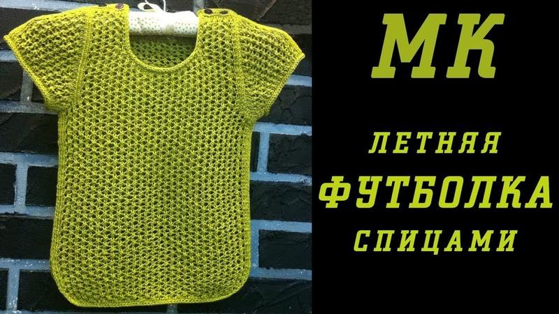Вязание спицами вязаная кофточка футболка МК Летняя футболка спицами ажурный узор