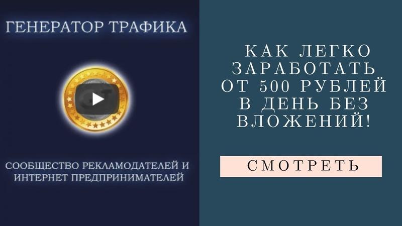 Смотри, как легко зарабатывать от 500 рублей в день, без вложений.