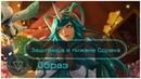 Образ Защитница в пижаме Сорака Pajama Guardian Soraka Skin Spotlight - League of Legends