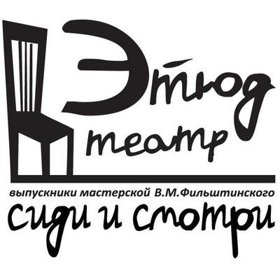 Этюд Театр, 19 марта , Санкт-Петербург, id131483146