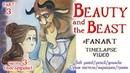 Beauty and the Beast. Fanart. Timelapse. Сухая пастель/гуашь. Часть 3
