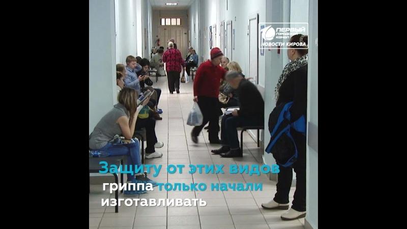 Киров атакуют два новых вируса гриппа