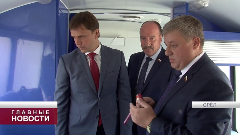 Орловская область получила новые ФАПы и школьные автобусы