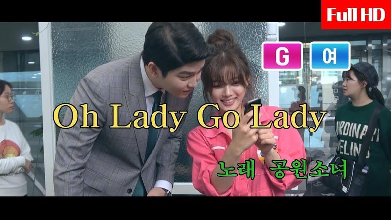 [OST 노래방] 고막의 요정 등장! 전주부터 상큼발랄 톡톡♪ Oh Lady Go Lady