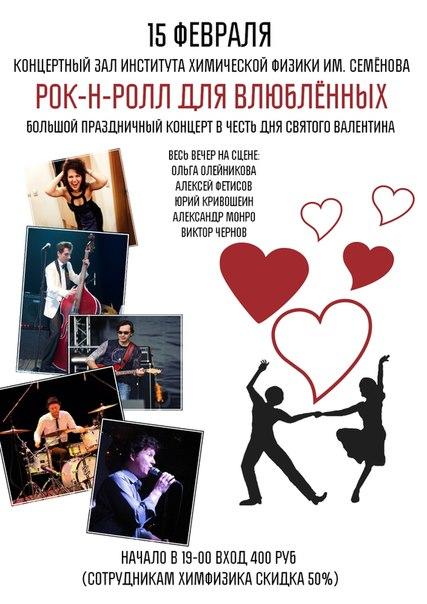 15.02 праздничный концерт c Jackknife Trio