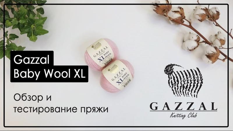 Обзор пряжи Gazzal Baby Wool XL