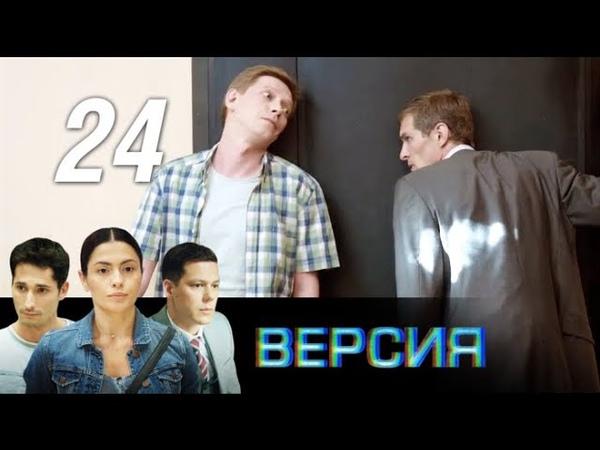 Версия. Эмиграция. 24 серия (2018). Детектив @ Русские сериалы
