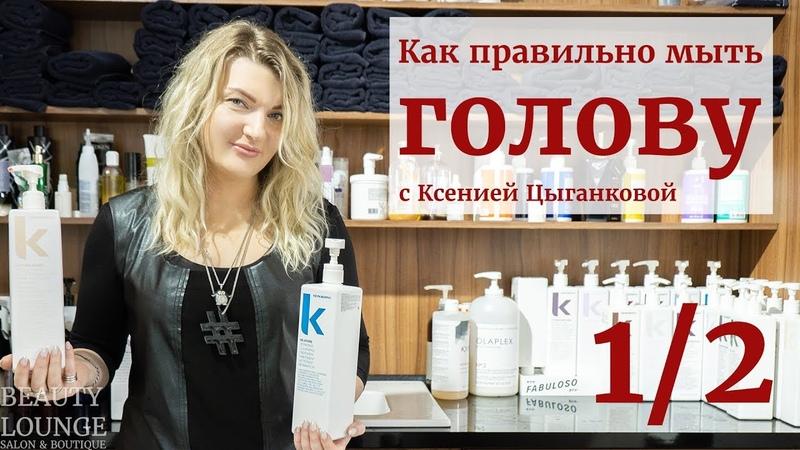 Как правильно мыть волосы Часть 12 Рассказывает Ксения Цыганкова