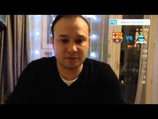 Прогноз Константина Генича на матчи «Барселона» -- «Ман Сити» и «Атлетико» -- «Милан»